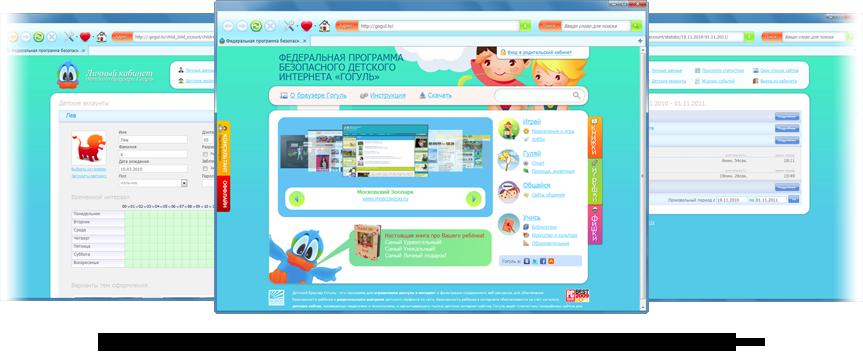 Детский браузер Гуголь